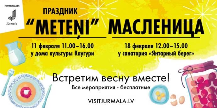 """Праздник """"Meteņi"""" и Масленица в Юрмале"""